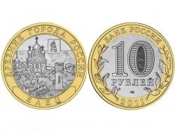 Монета 10 рублей 2011 год Елец, Липецкая область, UNC фото