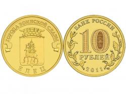 Монета 10 рублей 2011 год Елец, UNC (в капсуле) фото