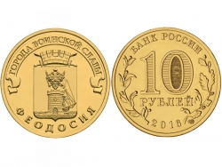 Монета 10 рублей 2016 год Феодосия, UNC (в капсуле) фото