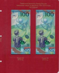 Лист для памятных банкнот 100 рублей ЧМ по футболу 2018 года фото