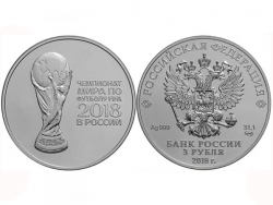 Монета 3 рубля 2018 год Кубок ЧМ по футболу FIFA 2018 (серебро), UNC фото