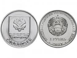 Монета 1 рубль 2017 год Герб города Слободзея, UNC фото
