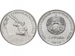 Монета 1 рубль 2018 год Гребля на байдарках, UNC фото