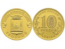 Монета 10 рублей 2015 год Грозный, UNC (в капсуле) фото