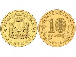 Монета 10 рублей 2015 год Хабаровск, UNC (в капсуле) фото