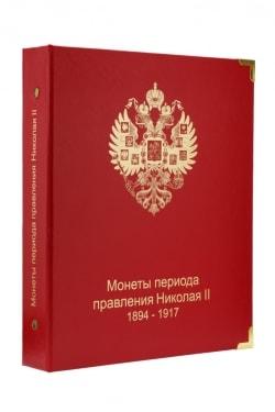 Внешний вид кляссера: Монеты периода правления Николая II