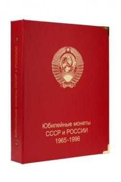 Внешний вид кляссера для монет Юбилейные монеты СССР и Россия:  1965-1996 гг.