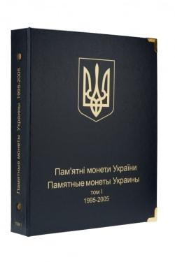 Внешний вид кляссера  для юбилейных монет Украины. Том I