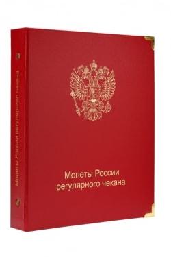 Внешний вид кляссера Монеты России регулярного чекана с 1992 г.