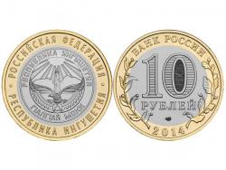 Монета 10 рублей 2014 год Республика Ингушетия, UNC фото