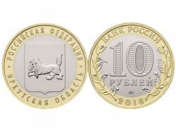 Монета 10 рублей 2016 год Иркутская область, UNC фото