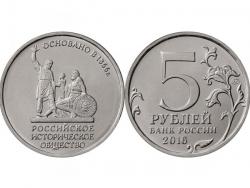 Монета 5 рублей 2016 год 150 лет Русскому историческому обществу, UNC фото