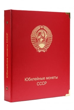 Альбом для юбилейных монет СССР улучшенного качества PROOF фото