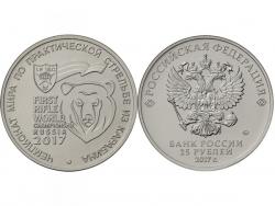 Монета 25 рублей 2017 год Чемпионат мира по практической стрельбе из карабина, UNC фото