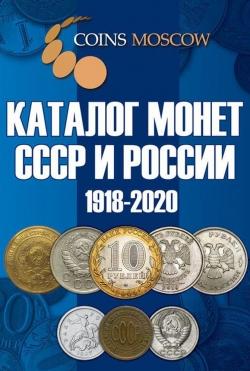 Каталог монет СССР и России 1918-2020 годов c ценами (выпуск №11, октябрь 2018 г.) фото