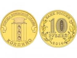 Монета 10 рублей 2014 год Колпино, UNC (в капсуле) фото