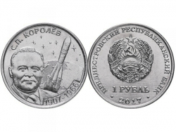 Монета 1 рубль 2017 год 110 лет со дня рождения Королёва С.П., UNC фото