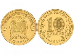 Монета 10 рублей 2015 год Ковров, UNC (в капсуле) фото