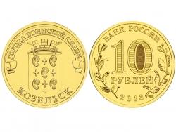 Монета 10 рублей 2013 год Козельск, UNC (в капсуле) фото