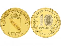 Монета 10 рублей 2011 год Курск, UNC (в капсуле) фото