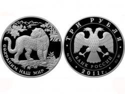 Монета 3 рубля 2011 год Переднеазиатский леопард (серебро) фото