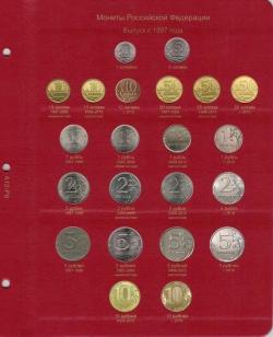 Лист для регулярных монет Российской Федерации (по типам) фото