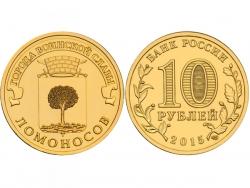 Монета 10 рублей 2015 год Ломоносов, UNC (в капсуле) фото