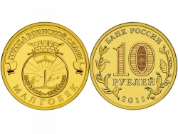 Монета 10 рублей 2011 год Малгобек, UNC (в капсуле) фото