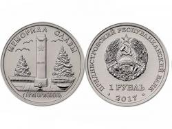 Монета 1 рубль 2017 год Мемориал Славы г. Григориополь, UNC фото