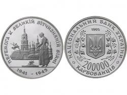 Монета 200000 карбованцев 1995 год Победа в ВОВ 1941-1945 гг. фото