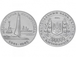 Монета 200000 карбованцев 1995 год Город-герой Севастополь фото