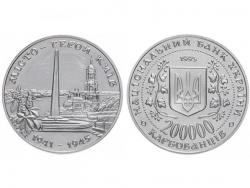 Монета 200000 карбованцев 1995 год Город-герой Киев фото