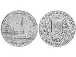 Монета 200000 карбованцев 1995 год Город-герой Одесса фото