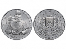 Монета 200000 карбованцев 1996 год 130 лет со дня рождения Михаила Грушевского фото