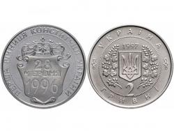 Монета 2 гривны 1997 год первая годовщина Конституции Украины фото