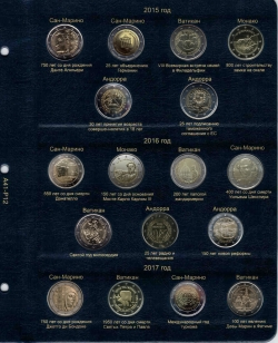 Лист для юбилейных монет 2 евро стран Сан-Марино, Ватикан, Монако и Андорры 2015-2017 гг фото