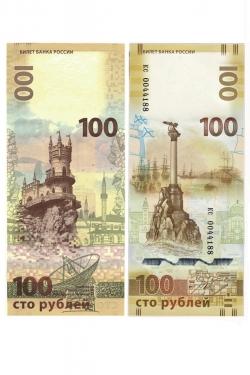 100 рублей 2015 год Крым, Севастополь (серия замещения кс) фото