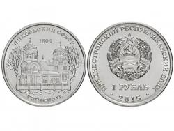Монета 1 рубль 2015 год Никольский собор г. Тирасполь, UNC фото