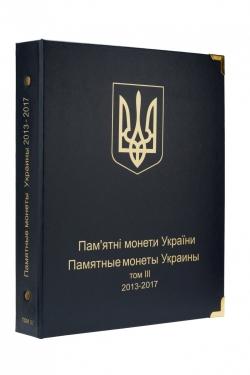 Альбом для юбилейных монет Украины: том III 2013-2017 гг. фото
