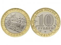 Монета 10 рублей 2017 год Олонец, Республика Карелия, UNC фото
