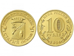 Монета 10 рублей 2014 год Старый Оскол, UNC (в капсуле) фото