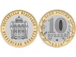 Монета 10 рублей 2014 год Пензенская область, UNC фото