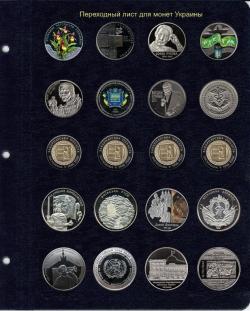 Переходный лист для юбилейных монет Украины (с неподписанными ячейками) фото