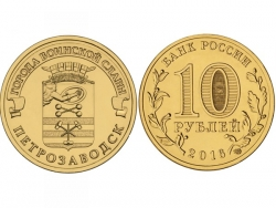 Монета 10 рублей 2016 год Петрозаводск, UNC (в капсуле) фото