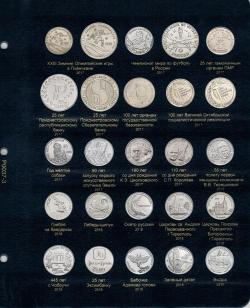 Лист для юбилейных монет Приднестровья 2017-2018 гг. фото
