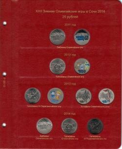 Лист для юбилейных монет Сочи 25 рублей фото