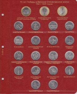 Лист для монет 70 лет Победы в Великой Отечественной войне  фото