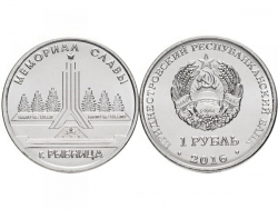 Монета 1 рубль 2016 год Мемориал Славы г. Рыбница, UNC фото