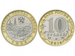 Монета 10 рублей 2016 год Ржев, Тверская область, UNC фото