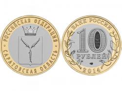 Монета 10 рублей 2014 год Саратовская область, UNC фото